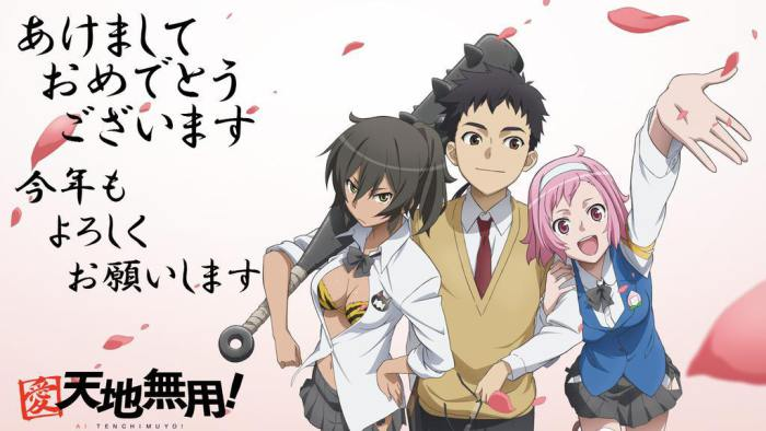 2015-new-year-greetings-anime-style-haruhichan-com-ai-tenchi-muyo